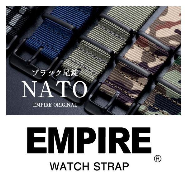 NATO ストラップ 時計 腕時計 ベルト バンド  EMPIRE  NATO ブラック 黒 迷彩 ナイロン 18mm 20mm 22mm|empire