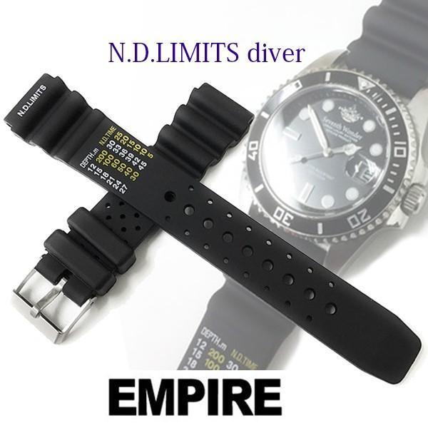 時計 腕時計 ベルト バンド  EMPIRE  N.D.LIMITS 無減圧限界値 ダイバー ウレタン 20mm 22mm|empire|02
