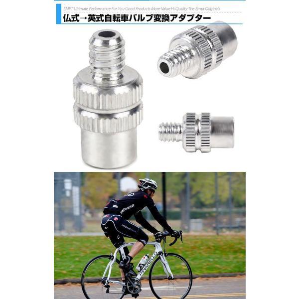 仏式→英式自転車バルブ変換アダプター 仏式バルブ 英式|empt|02