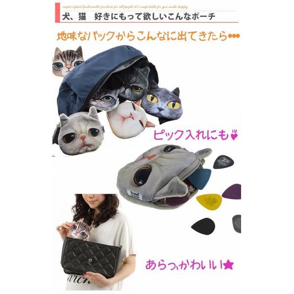 かわいい わんにゃんポーチ 小物入れ 化粧ポーチ 財布|empt|07