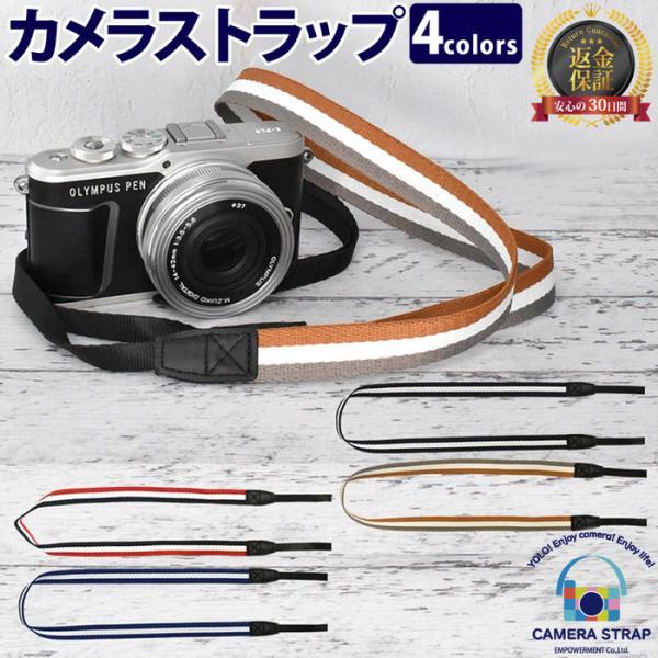 カメラストラップ 細め 対応 2 カメラアクセサリー|empt