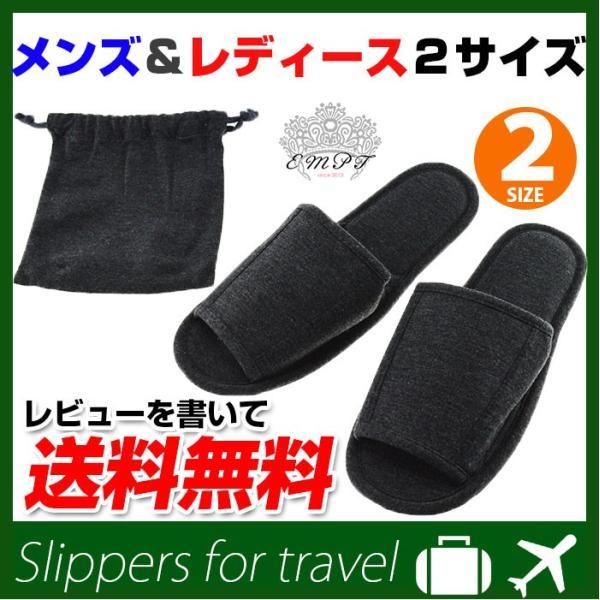 携帯用スリッパ無地グレイ 旅行グッズ 携帯用スリッパ|empt