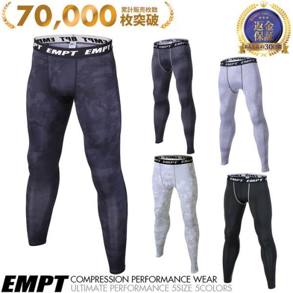 EMPT メンズ コンプレッション ロングタイツ コンプレッションインナー 春 夏 秋 冬 アンダーシャツ アンダーウェア かっこいい 大きいサイズ 小さいサイズ 筋ト|empt