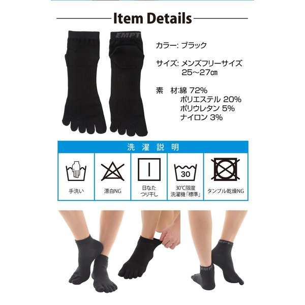 EMPT 5本指 ランニングソックス 靴下 メンズ 黒 ブラック スポーツソックス おすすめ おしゃれ プレゼント かっこいい マラソン ランニング 長距離走 大会 試合|empt|08