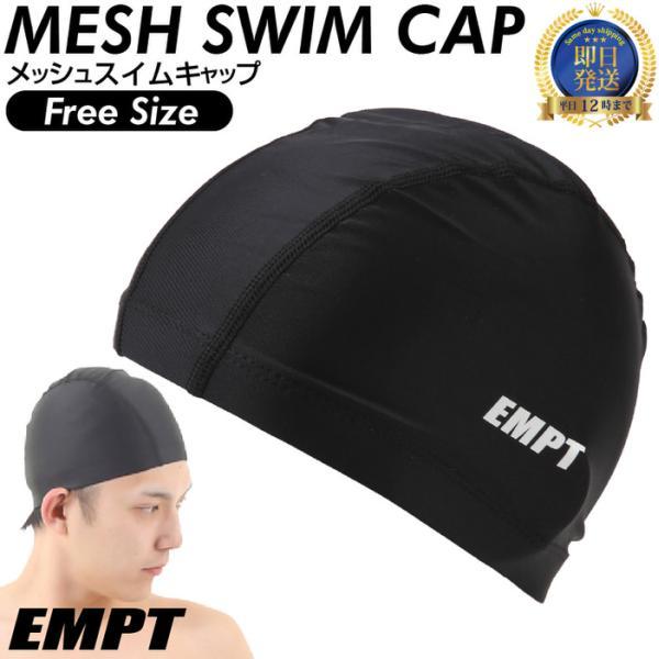 EMPT スイムキャップ メッシュ 水泳 キャップ 黒 フリーサイズ ブラック スイムキャップ かっこいい スクール 学校 試合 練習 スイミングスクール 黒 シンプル empt