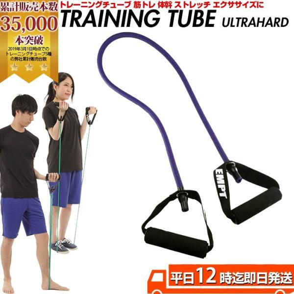 トレーニングチューブ ウルトラハード フィットネスチューブ 肩 背中 腰 腕 胸 体幹 筋肉 トレーニングチューブ  ジム エクササイズ マッチョ トレーニング ゴ|empt