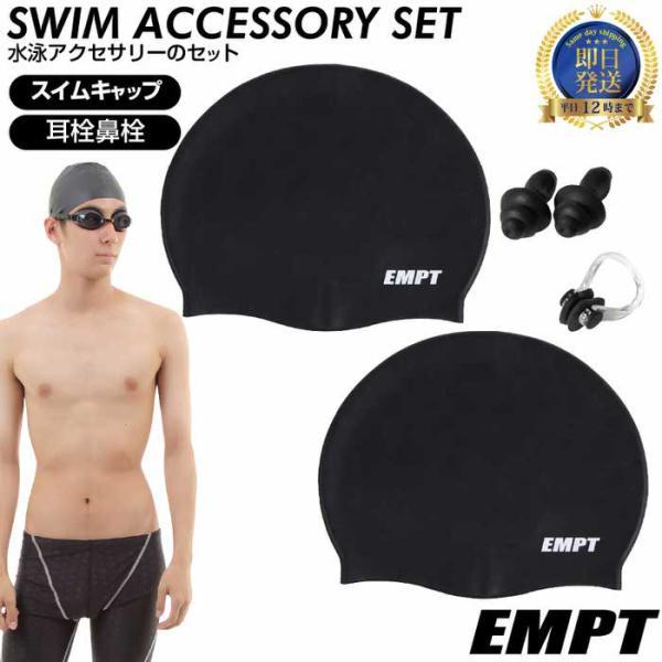EMPT スイムキャップ 2枚セット(ノーマル)+耳栓鼻栓おまけ付 水泳帽 成人用 トライアスロン プール 海 フィットネス 競泳用 練習水着 水着用品 練習用 競泳 水泳|empt