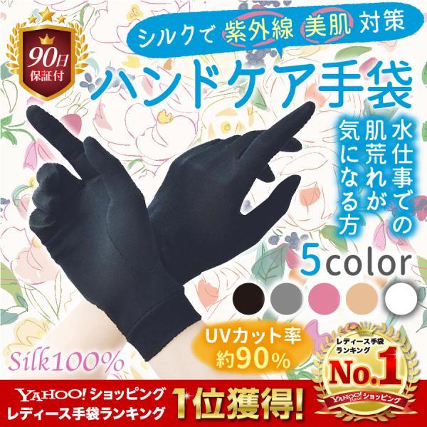シルク手袋ハンドケアおやすみ手袋日焼け止めUVカット紫外線ナイトグローブ手荒れ保湿ハンドウォーマーレディースかわいい