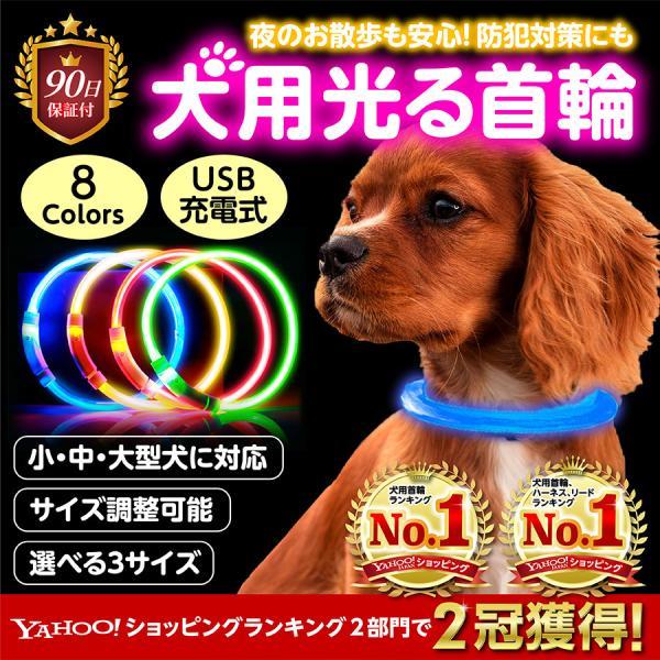 |首輪 犬 光る おしゃれ 猫 LEDライト USB充電式 ペット 小型犬 中型犬 大型犬 35cm…