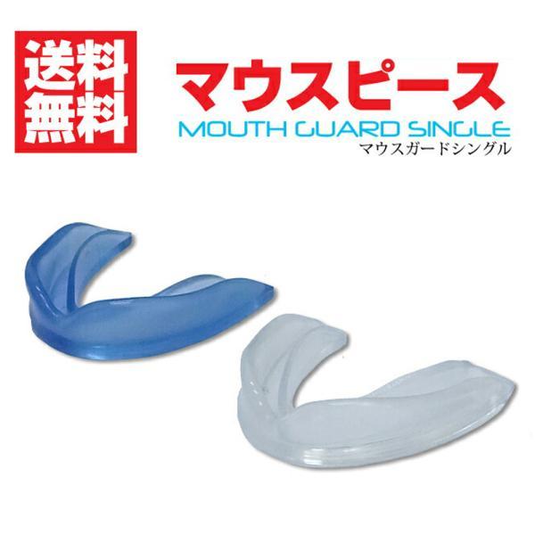 マウスピースシングル2カラーいびき歯ぎしり噛み合わせ安眠快眠マウスガードスポーツ格闘技