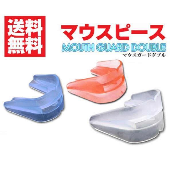 マウスピースダブル2カラーいびき歯ぎしり噛み合わせ安眠快眠マウスガードスポーツ格闘技