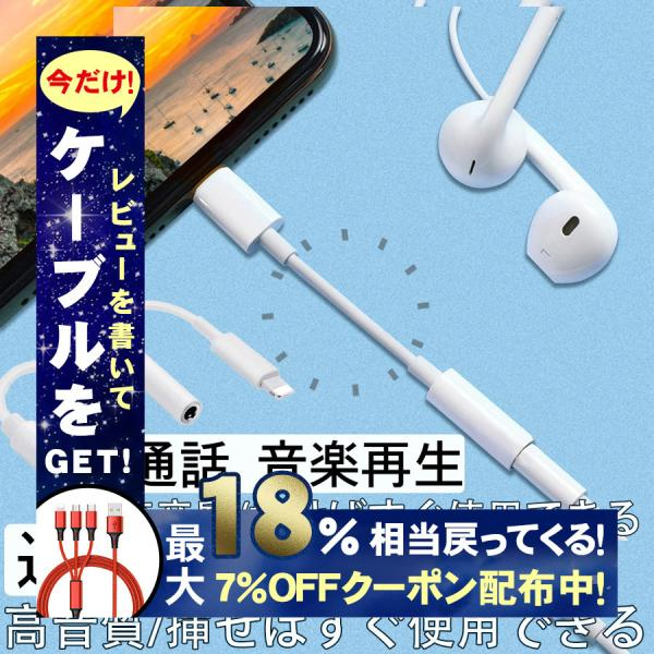 iPhoneイヤホン変換アダプター変換ケーブルiPhoneイヤホンジャックイヤホン端子ライトニング変換3.5mm音楽 生通話得ト