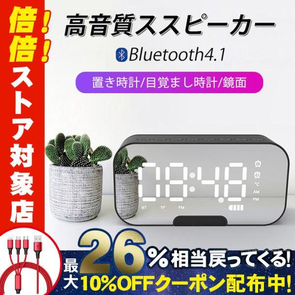 BLUETOOTHスピーカー時計ワイヤレススピーカー目覚まし時計鏡面3D立体高音質3.5mmAUX入力TFカード接続可得トクセー