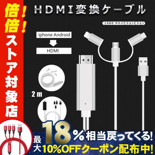 HDMIケーブル変換アダプタiPhoneAndroidテレビ接続ケーブルスマホ高解像度LightningHDMIケーブルHDMI
