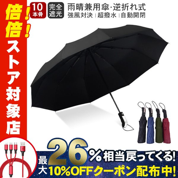 折りたたみ傘雨傘折り畳み傘逆さま傘10本骨ワンタッチ自動開閉折れにくい晴雨兼用メンズ大きい男女兼用梅雨対策耐風風に強い遮光得トク