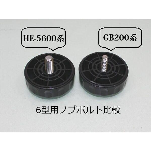 ノブボルト(HE-5600など用) HONDEX(ホンデックス)