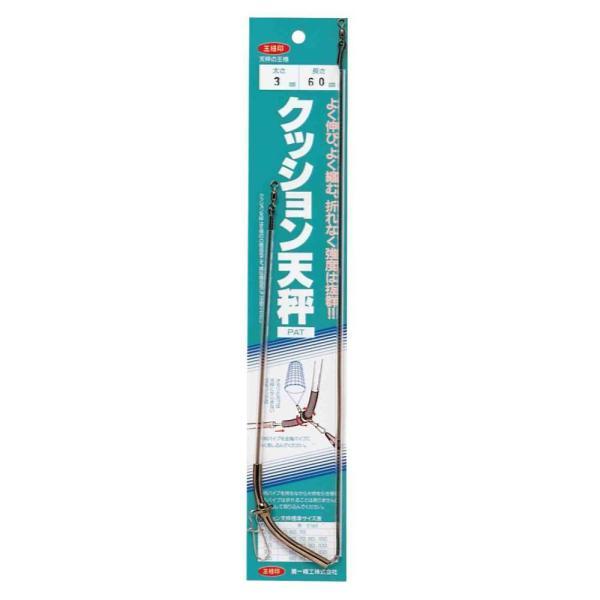 クッション天秤 【4φX70cm】 第一精工 03132