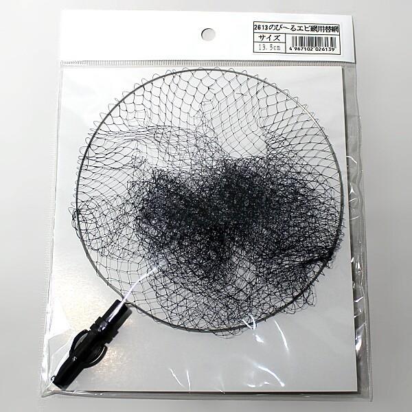 のびるエビ網用替網 【13.5cm】 (のび〜るエビ網専用)