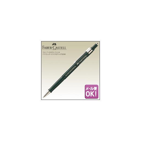 メール便可 ファーバーカステル ペンシルデザインシリーズ エクゼクティブシャープペンシル 131500 0.5mm