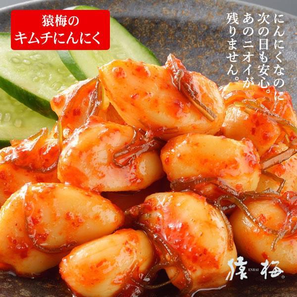 キムチにんにく贈答用200g [本場キムチ風味の熟成にんにく] ◆2個までネコポス便でお届け◆