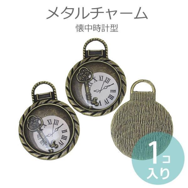 1個入 直径35mm メタルチャーム 懐中時計型 ブロンズトーン 【ゆうパケット対応】