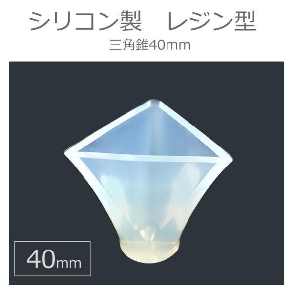 三角錐40mm オルゴナイトシリコンモールド 【宅配便】