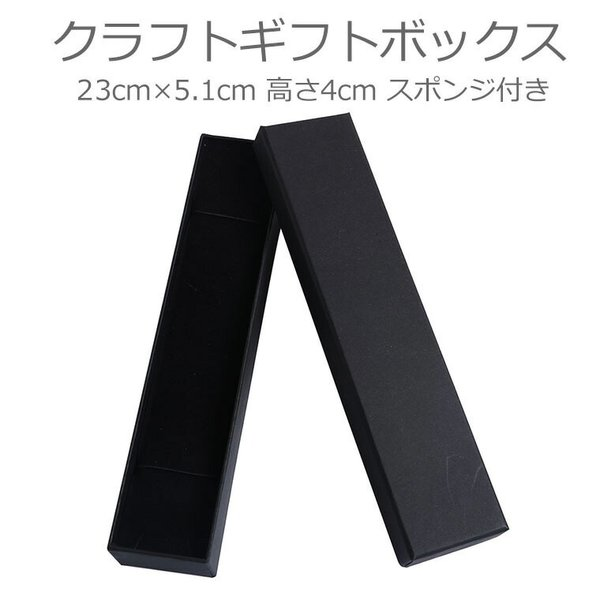 23cm×5.1cm 高さ4cm クラフトギフトボックス ブラック スポンジ付き 【宅配便】