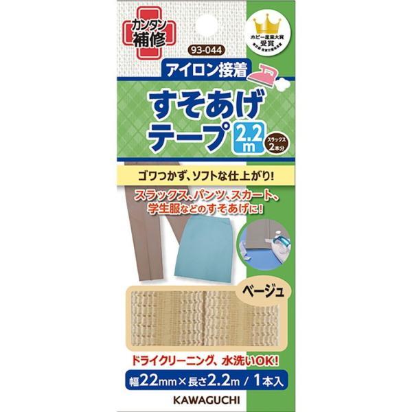 すそあげテープ 2.2m ベージュ 1個入 【 93-044 】  KAWAGUCHI / アイロン接着 【ゆうパケット対応】