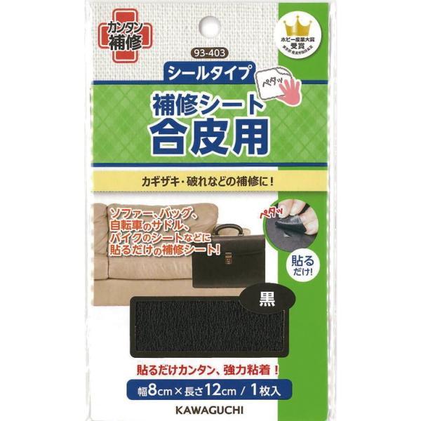 合皮用 補修シート 黒 1個入 【 93-403 】【ゆうパケット対応】