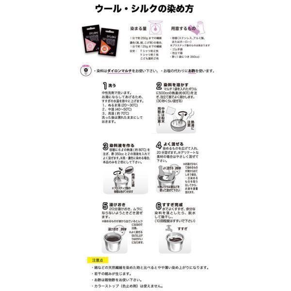 DYLON ダイロン マルチ 【ゆうパケット対応】|enchante-kobo|04