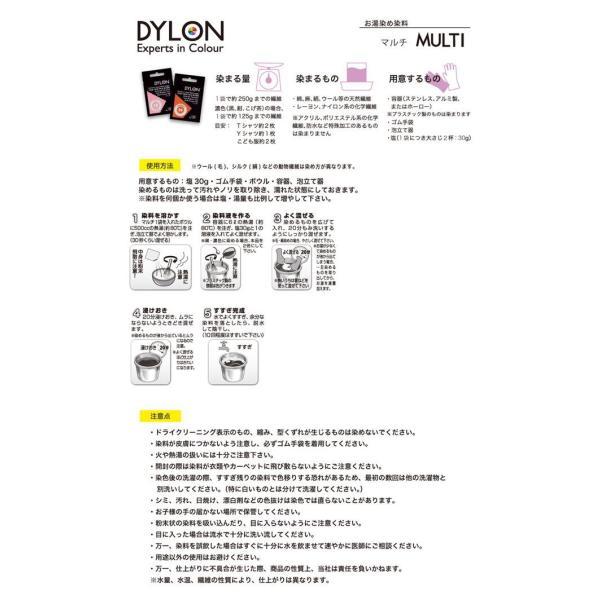 DYLON ダイロン マルチ 【ゆうパケット対応】|enchante-kobo|03