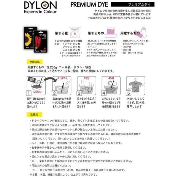 DYLON ダイロン プレミアムダイ 【ゆうパケット対応】|enchante-kobo|04