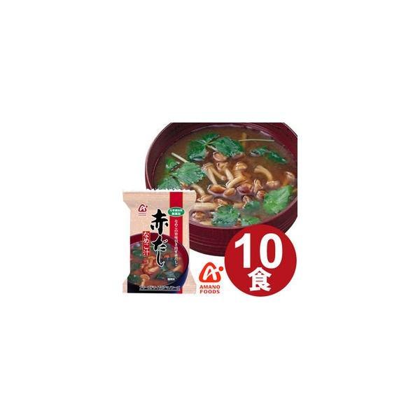 アマノフーズ 無添加 なめこ汁 赤だし(10食入り)化学調味料無添加のお味噌汁 フリーズドライ味噌汁 インスタントお味噌汁 天野実業[foo]