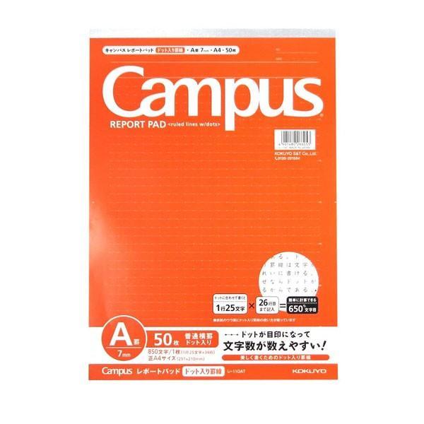 コクヨ キャンパス レポートパッド ドット入り罫線 A4 A罫 50枚 レ-110AT