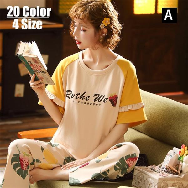 2点セット パジャマ ルームウェア 純綿 レディース 夏 半袖 薄手 パジャマ長袖 ルームウェア 女性 可愛い 部屋着 寝巻き ランジェリー パジャマ 韓国風