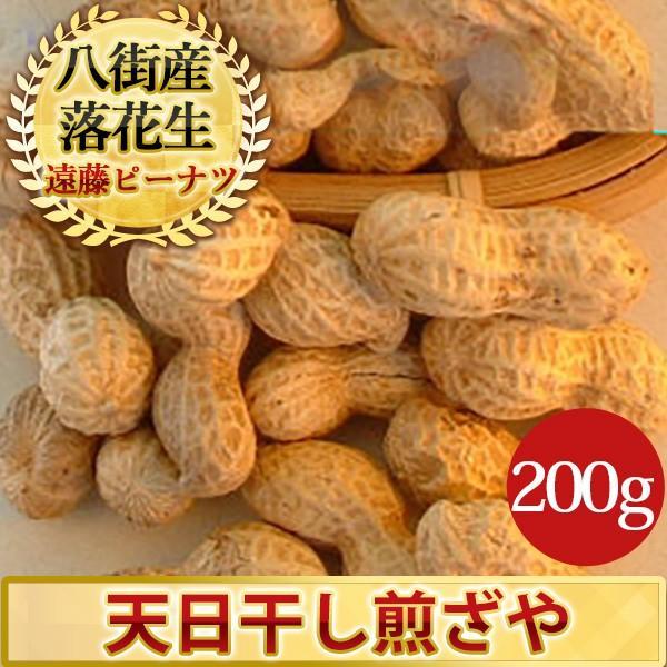 29年度産 天日干し煎ざや(千葉半立)200g 千葉県産八街落花生|endo-peanuts