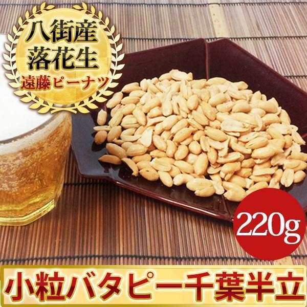 小粒バターピーナツ(千葉半立)220g 千葉県産落花生|endo-peanuts