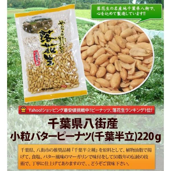 小粒バターピーナツ(千葉半立)220g 千葉県産落花生|endo-peanuts|02