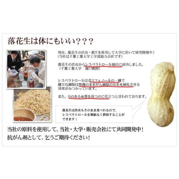 小粒バターピーナツ(千葉半立)220g 千葉県産落花生|endo-peanuts|05