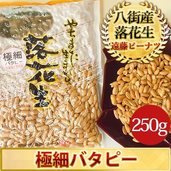 カリカリ!極細バタピー千葉県八街産落花生250g|endo-peanuts