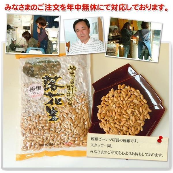 カリカリ!極細バタピー千葉県八街産落花生250g|endo-peanuts|06