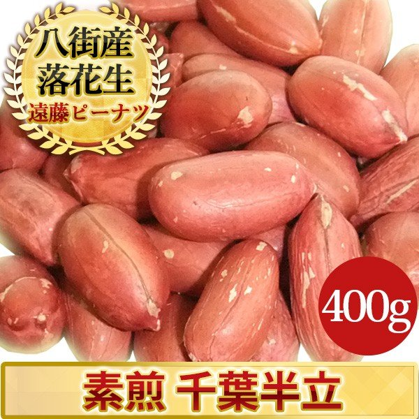 30年度産 新豆落花生 素煎(千葉半立)400g 千葉県八街産落花生|endo-peanuts