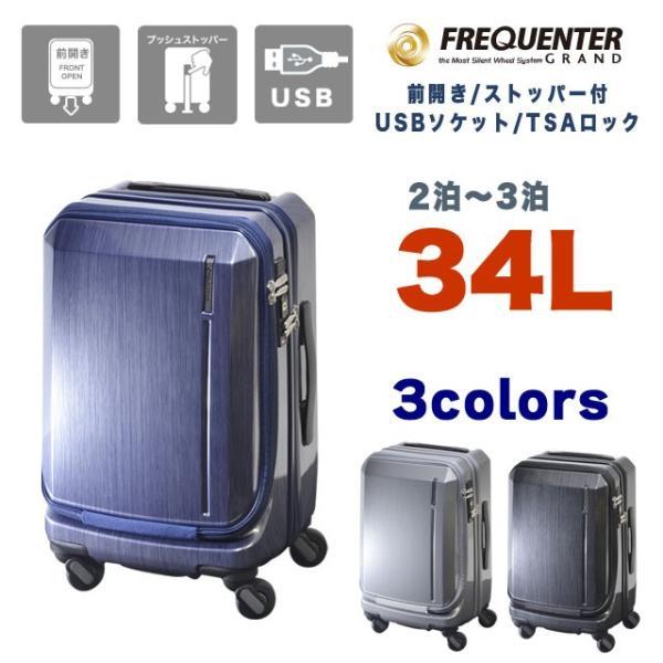 ビジネス用 キャリー スーツケース 静音 Sサイズ 機内持ち込み FREQUENTER GRAND フリクエンター グランド endokaban
