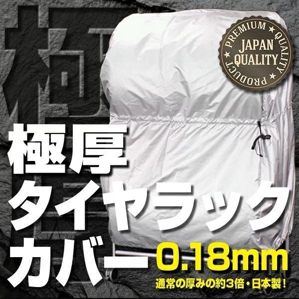 極厚タイヤラックカバー8本屋外スタッドレス車用品2台用タイヤ保護日本製(遠藤ワークスEX001-001/002用)EX001-0