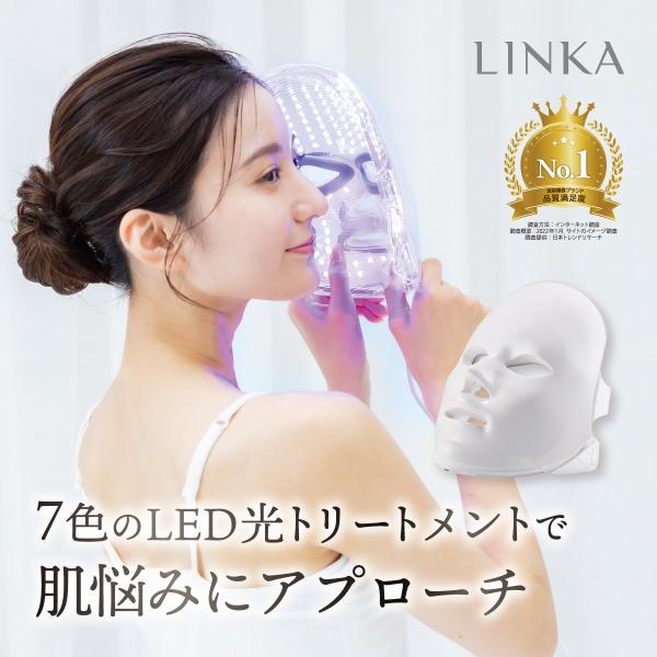LINLA7色LEDマスク