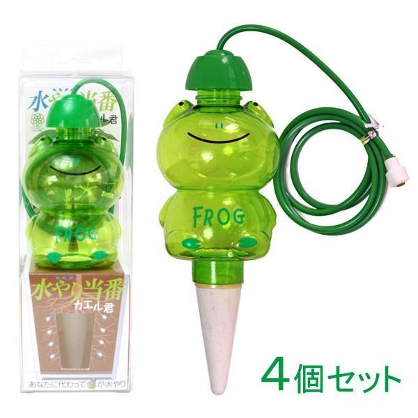 給水ツール:水やり当番カエル君4個セット