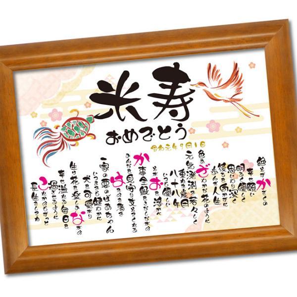 プレゼント 米寿 米寿のお祝いに贈るプレゼント 人気&おすすめランキング24選!88歳のおばあちゃんやおじいちゃんに喜ばれるギフトやメッセージも紹介!