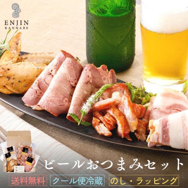 【送料無料】 ビールおつまみセット お歳暮 ギフト 贈り物 お取り寄せ プレゼント ビール 燻製 おつまみ ベーコン 牛タン|enjinn