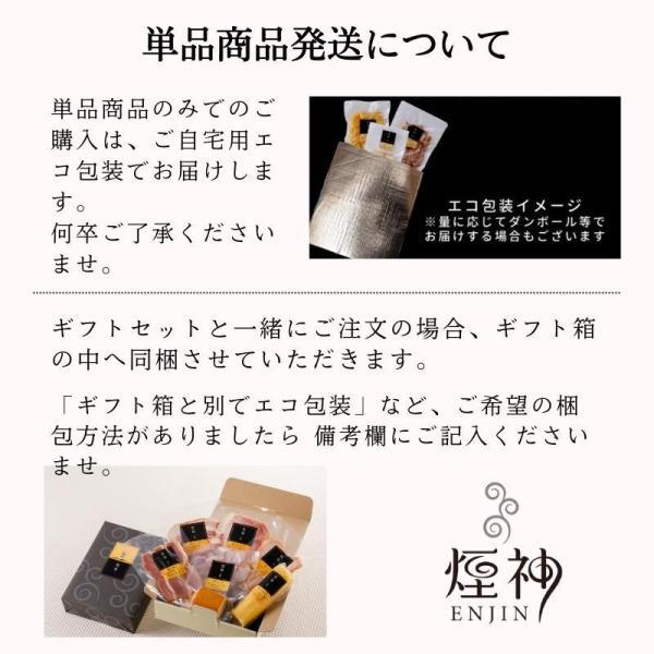 【同梱可】 但馬鶏の燻しチキン お歳暮 ギフト 贈り物 お取り寄せ プレゼント ビール 燻製 おつまみ|enjinn|03