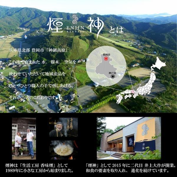 【同梱可】 但馬鶏の燻しチキン お歳暮 ギフト 贈り物 お取り寄せ プレゼント ビール 燻製 おつまみ|enjinn|05